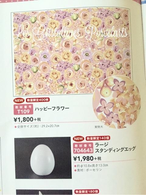 日本ヴォーグ社ポーセラーツ2016春限定カタログ掲載作品